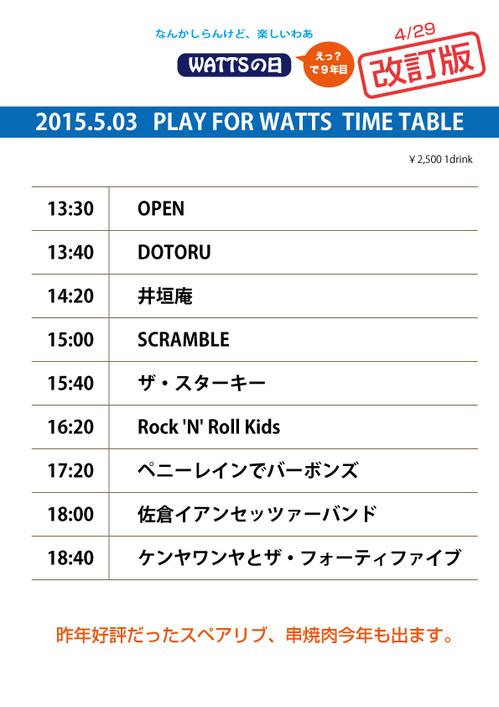 2015T_table改.jpg