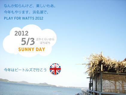 PFW2012告知.jpg